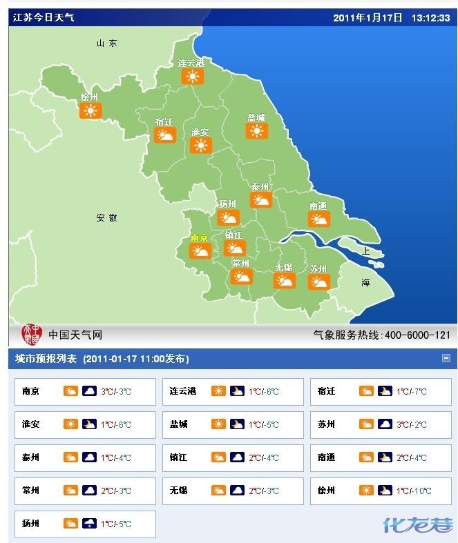 澄迈长安镇地图