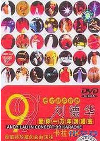 """刘德华99年""""爱你一万年""""香港演唱会图片"""