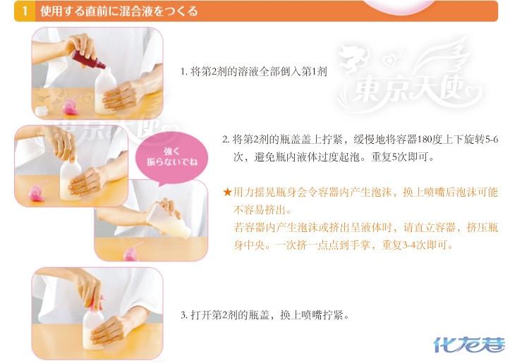 日本prettia花王泡沫染发膏使用方法精选
