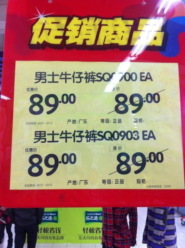 今儿逛超市发现一件神奇促销商品,这广告画面