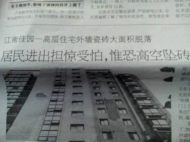 路 一高层住宅入住五年外墙瓷砖大面积脱落 有图 高清图片