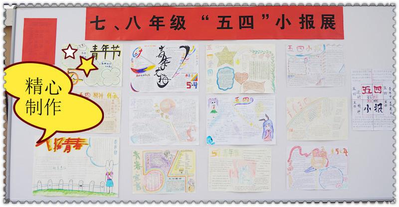 青春梦,中国梦,就是我们的梦 ——常州市实验初级中学
