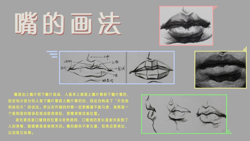 素描嘴巴 的 画法 免费商家自荐 化龙巷