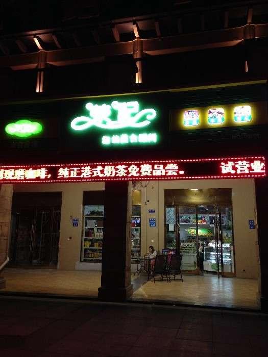 记--龙城新开的食品店,不错的地方|湖塘美食-化凯宾斯基廊美食图片