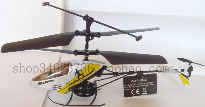 直升飞机在大润发那里要卖到二百多,清格格3812号只要150,朋友们可以