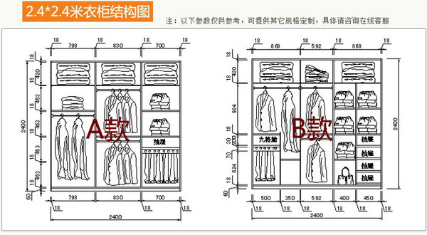 四门衣柜内部结构