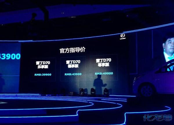 雷丁D70电动车正式上市 售3.99 4.99万高清图片